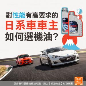 A01-日系車如何選機油-性能款