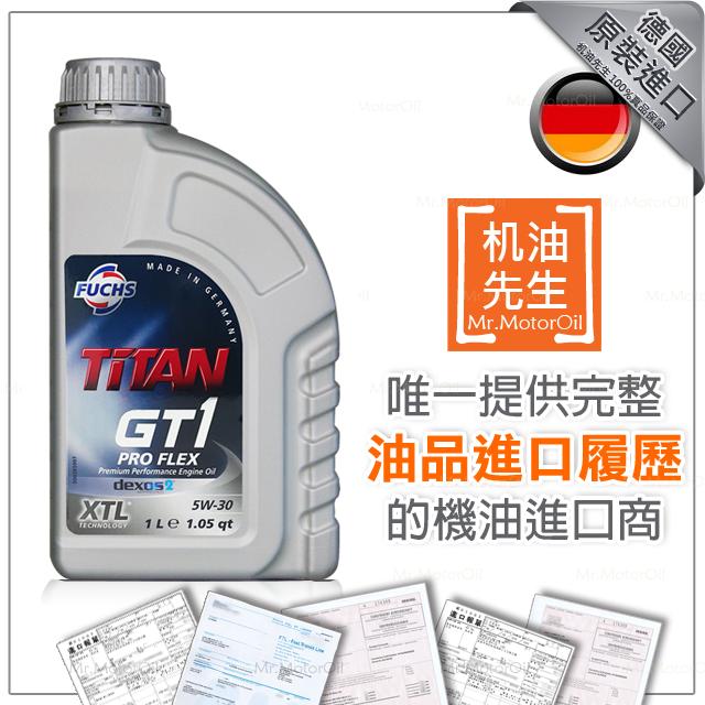 FU0005-唯一提供油品進口履歷的機油進口商