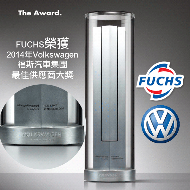 FUCHS榮獲2014年Volkswagen福斯汽車集團最佳供應商大獎
