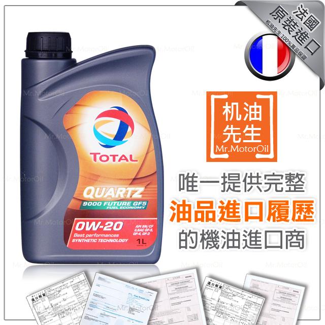 TT0005-唯一提供油品進口履歷的機油進口商