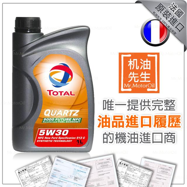 TT0007-唯一提供油品進口履歷的機油進口商