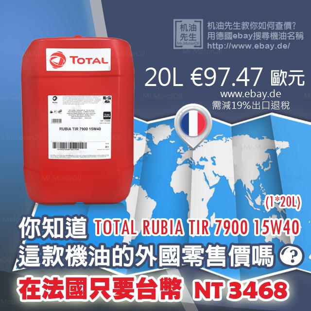 TT0009-你知道這款機油的外國零售價嗎