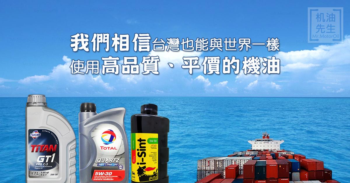 主圖【機油先生自我介紹】我們相信台灣也能與世界一樣使用高品質、平價的機油(有機油版本)(1200x628)