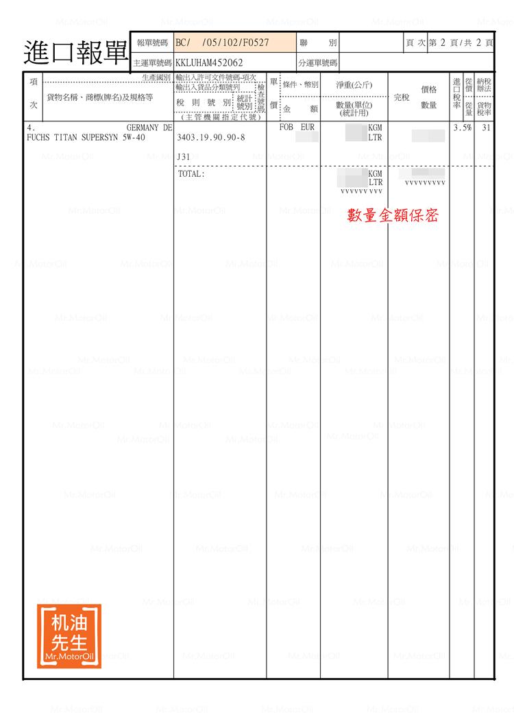 手機-20160628-進口報單2