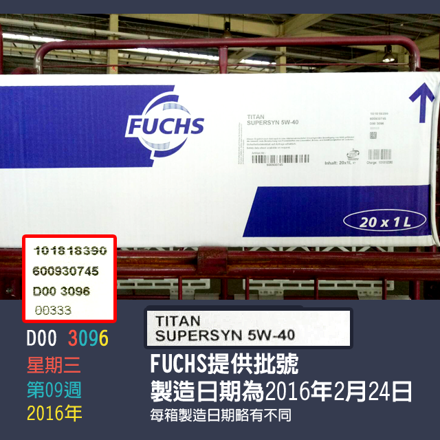 20160629-貨櫃開箱照-本次進櫃商品-製造日期-FU0001