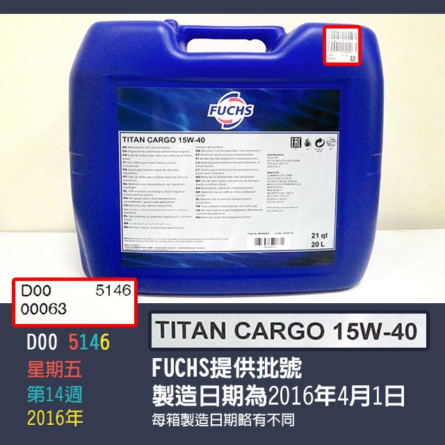 20160629-貨櫃開箱照-本次進櫃商品-製造日期-FU0007