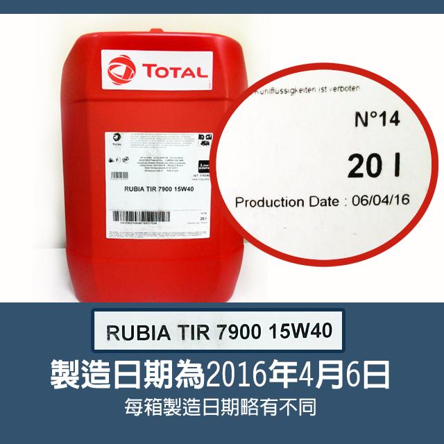 20160629-貨櫃開箱照-本次進櫃商品-製造日期-TT00009