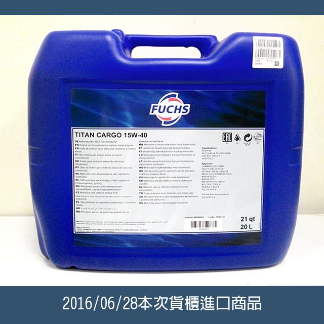 20160629-貨櫃開箱照-本次進櫃商品-FU0007