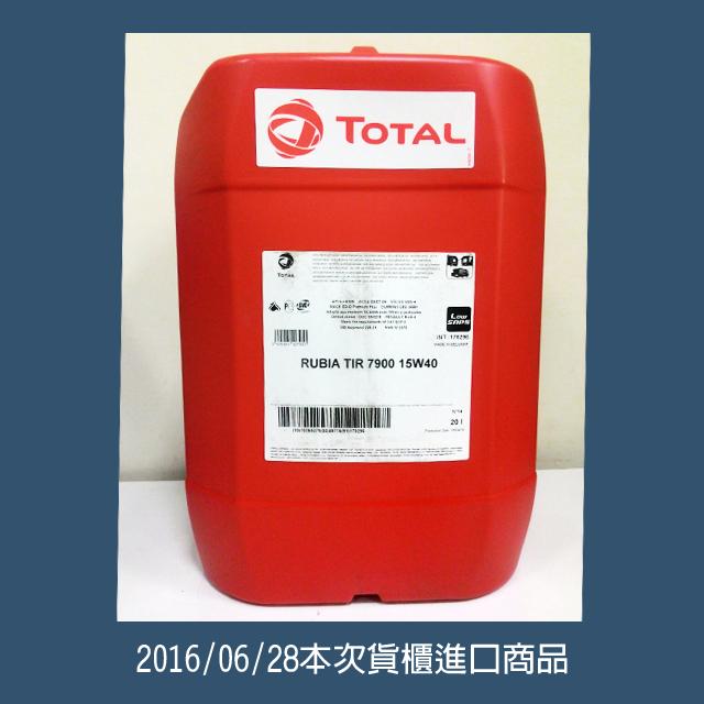 20160629-貨櫃開箱照-本次進櫃商品-TT0009