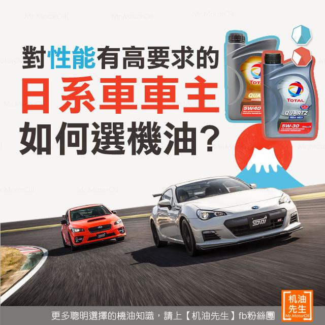 TOTAL-日系車如何選機油-性能款