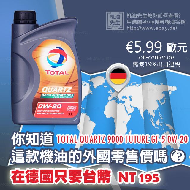 TT0005-你知道這款機油的外國零售價嗎