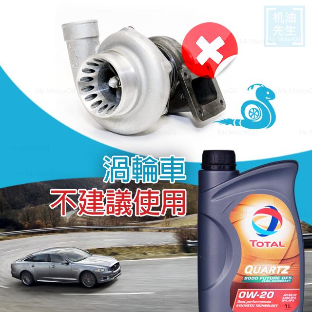 TT0005-渦輪車不建議使用